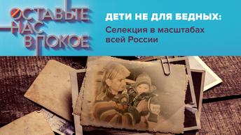 Дети не для бедных: Селекция в масштабах всей России