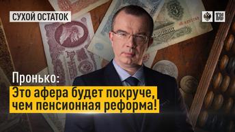 Пронько: Это афера будет покруче, чем пенсионная реформа!