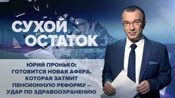 Юрий Пронько: Готовится новая афера, которая затмит пенсионную реформу – удар по здравоохранению