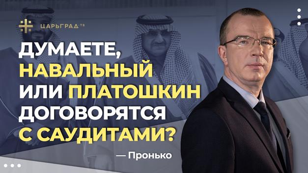 Думаете, Навальный или Платошкин договорятся с саудитами? - Пронько