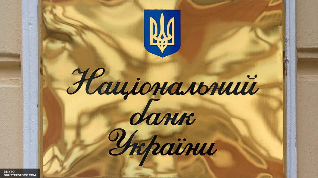 Найти покупателя на украинские активы российских банков сложно - замглавы НБУ