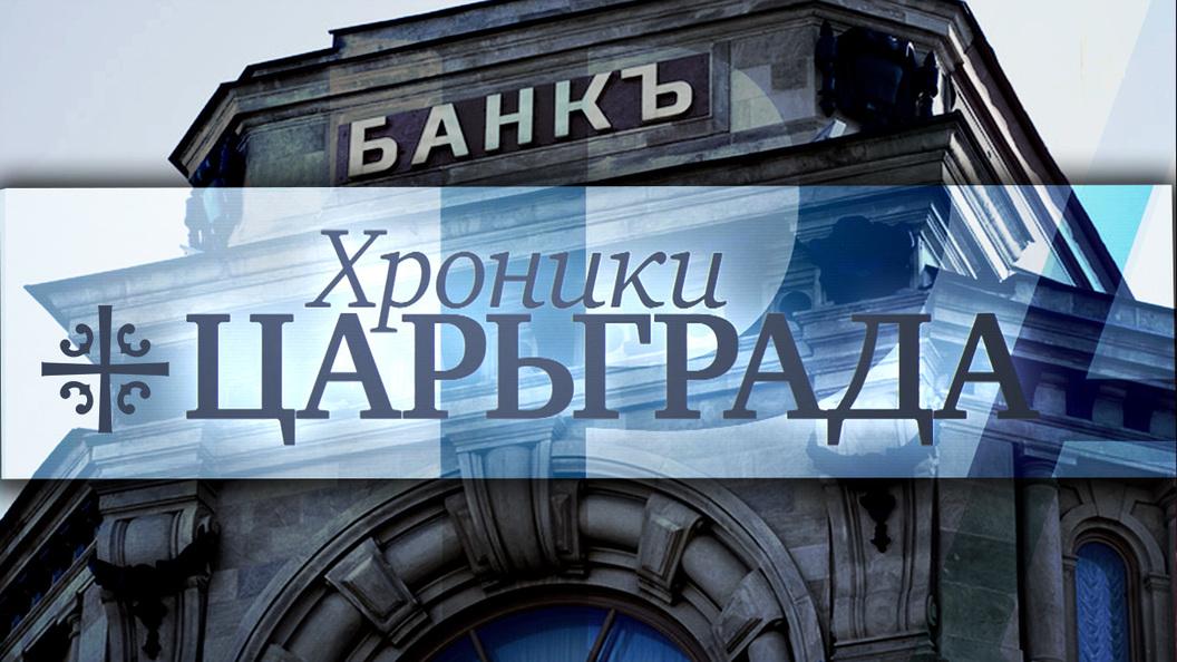 Банковская система зла [Хроники Царьграда]