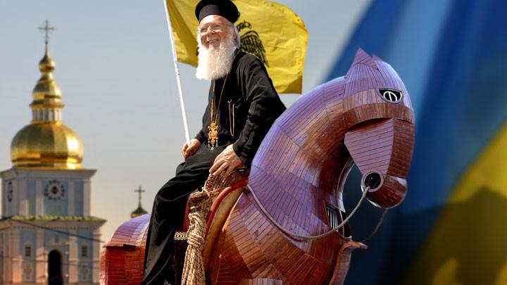 Троянский конь украинской автокефалии