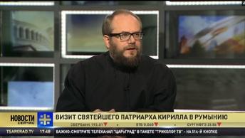 Протодиакон Владимир Василик: В Румынии тоскуют по хорошим связям с Россией