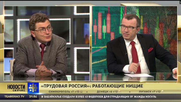 Олег Сухарев: 40 миллионов работающих нищих - приговор политике подавления инфляции