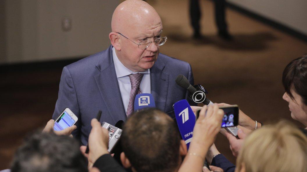 Небензя о санкциях США: Мы не сгибаемся