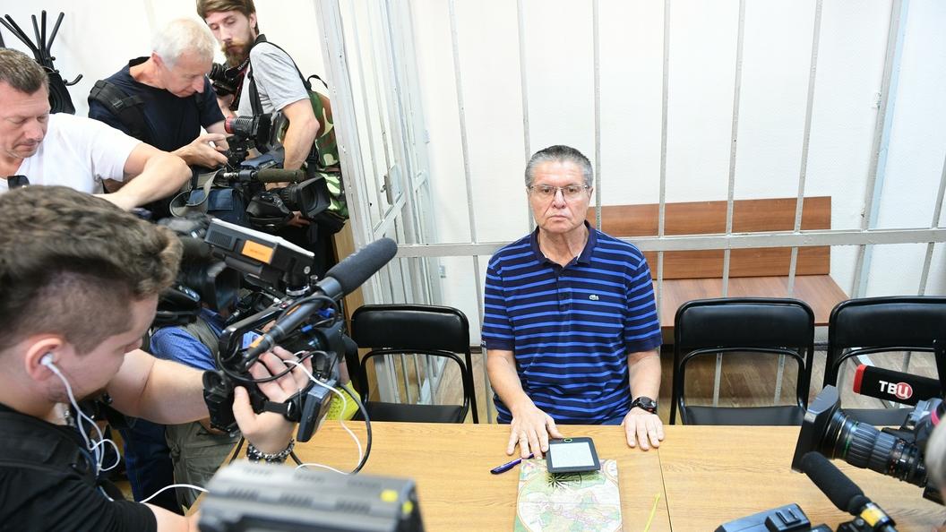 Приговор экс-главе Минэкономразвития Алексею Улюкаеву будет оглашен 15 декабря