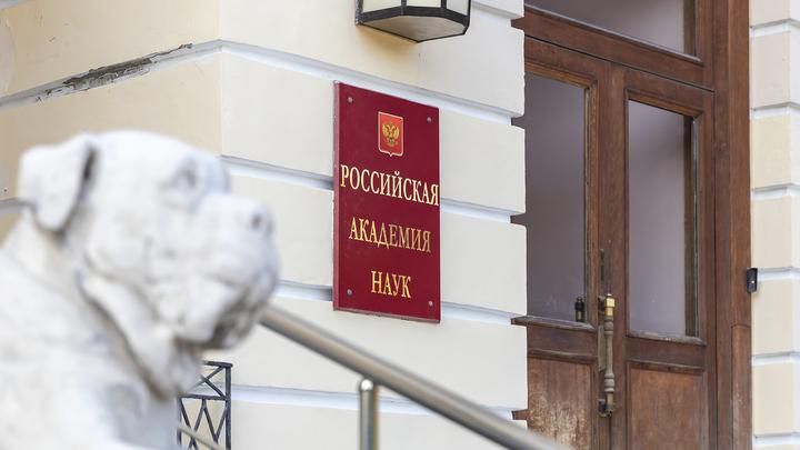 Санкции США ударили по российской науке: Учёных дерзко лишили международной площадки