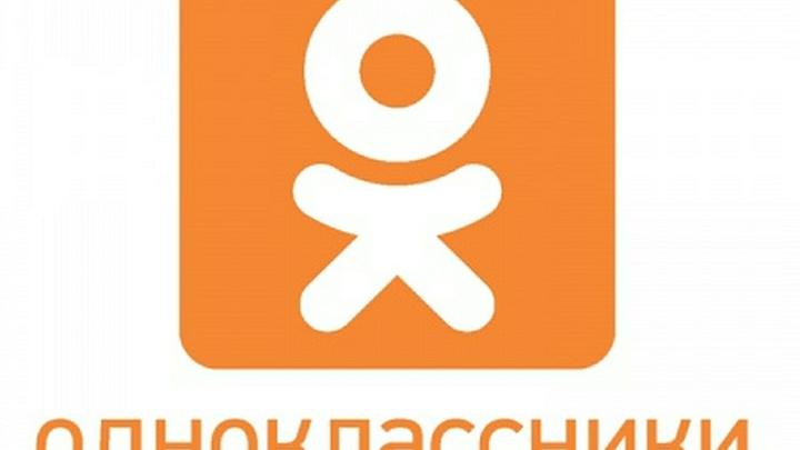 Одноклассники помогут оплатить штрафы и оформить загранпаспорт
