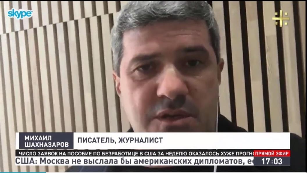 Шахназаров прокомментировал акцию Царьграда по высылке содомита