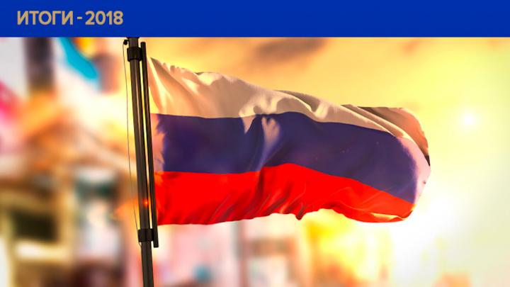 Итоги 2018 года: Чего Россия добилась на Ближнем Востоке?