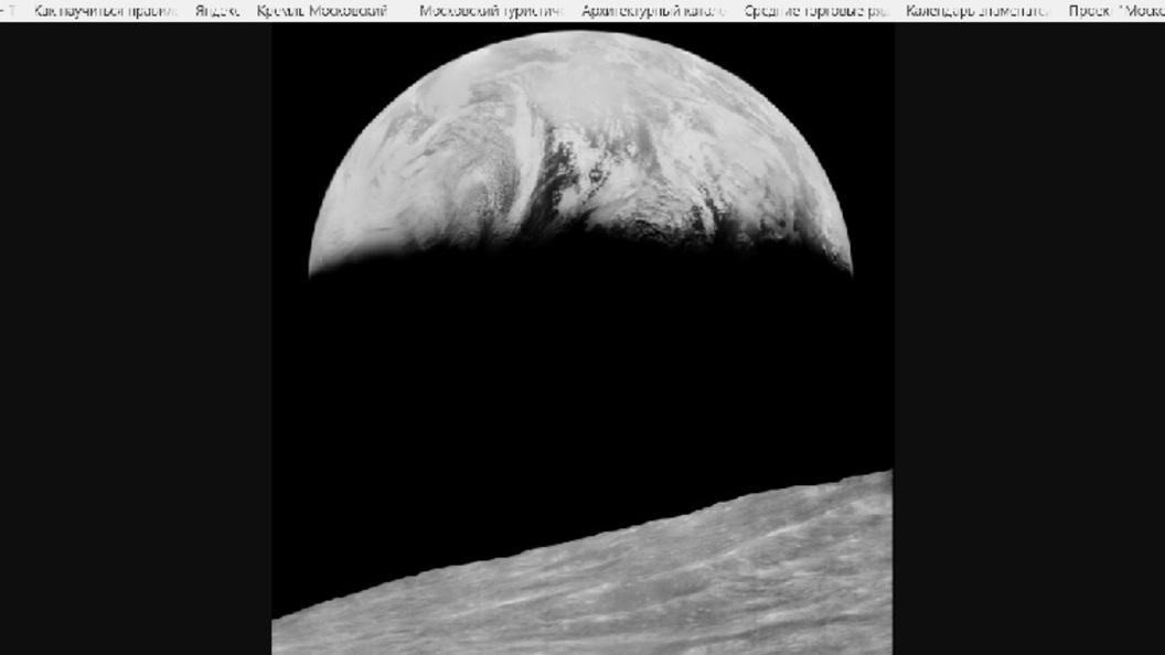 NASA опубликовало первые снимки Земли с лунной поверхности