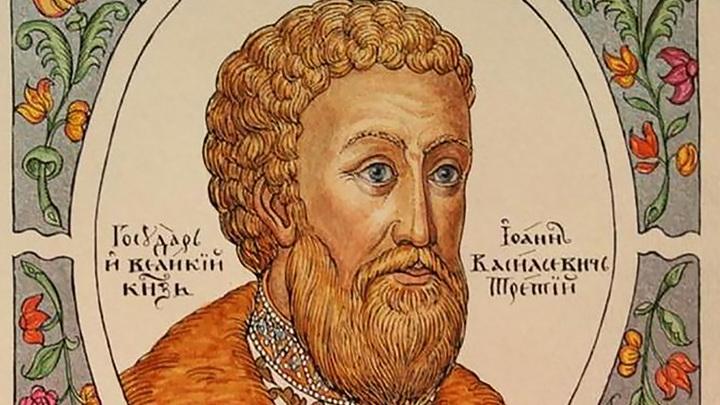 Иван III - выбор прошлого ради грядущего