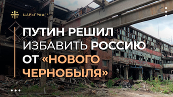Путин решил избавить Россию от нового Чернобыля