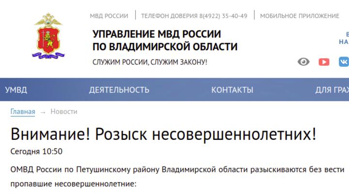 Трое детей, пропавших два дня назад в Петушинском районе, найдены в Подмосковье