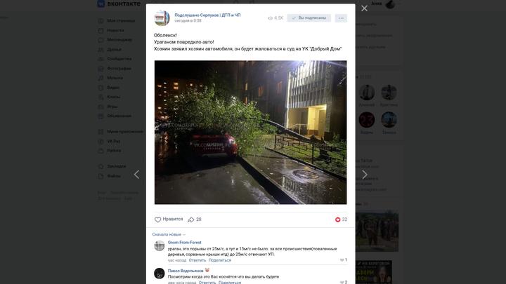 В Серпухове прошел мини-ураган