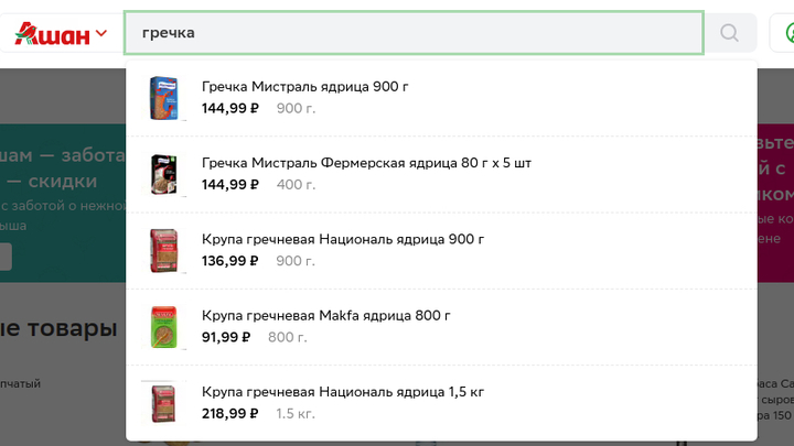 Подорожание продуктов: Гречка в Подмосковье уже дороже 100 рублей