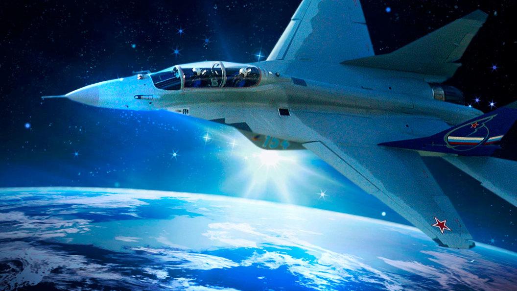 В космосе - русские истребители