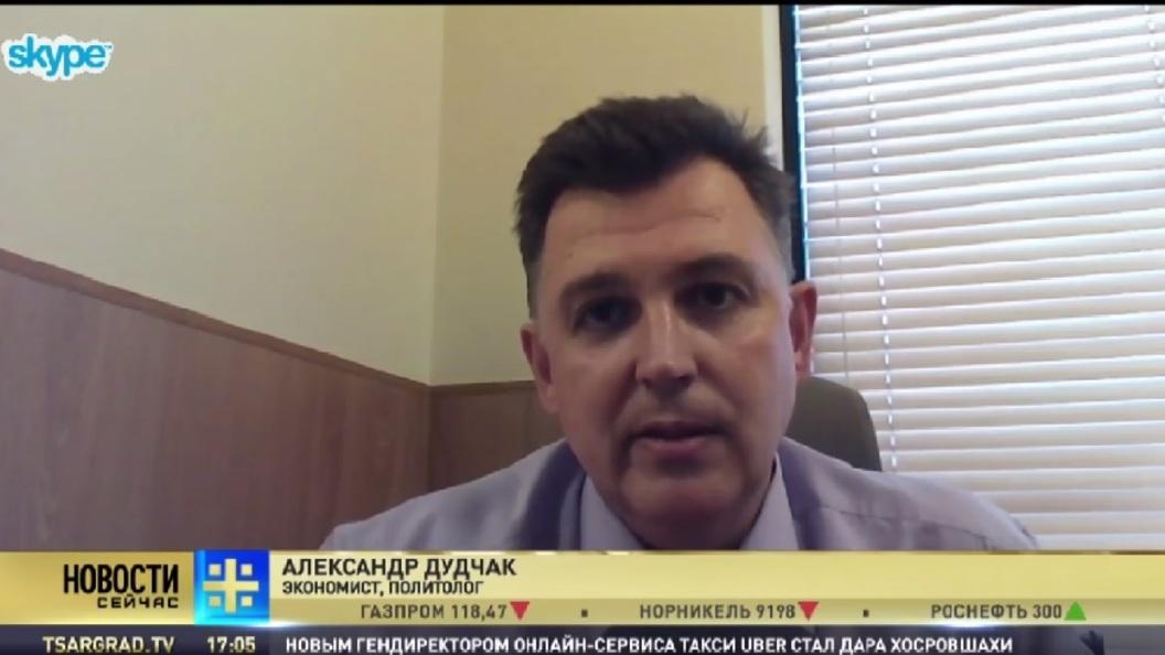 Экономист Дудчак: Изолируя Россию, США рискуют сами попасть в изоляцию