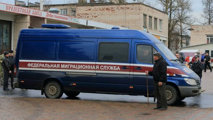 Нежелательных иностранцев будут высылать из России - СМИ