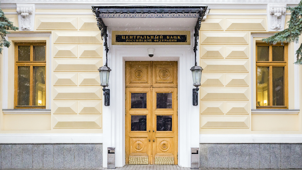ЦБ лишил лицензии РМБ Банк за высокорискованные кредиты