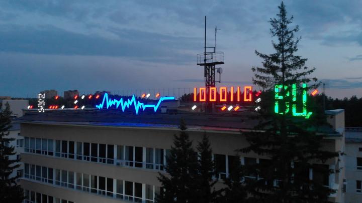 В Новосибирске реконструировали вывеску Вычислительного центра СО РАН