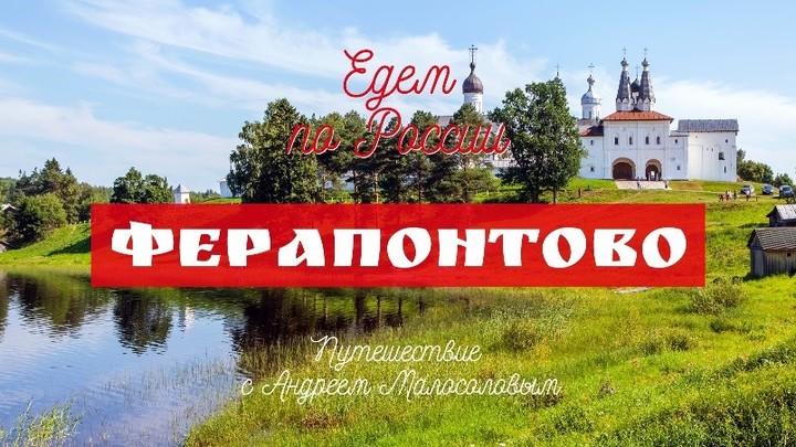 «Едем по России». Ферапонтово и окрестности