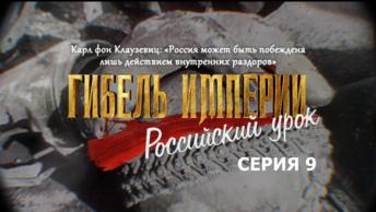 Фильм митрополита Тихона (Шевкунова): «Гибель Империи. Российский урок» серия 9