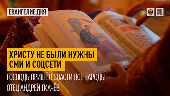 Христу не были нужны СМИ и соцсети: Господь пришёл спасти все народы — отец Андрей Ткачёв