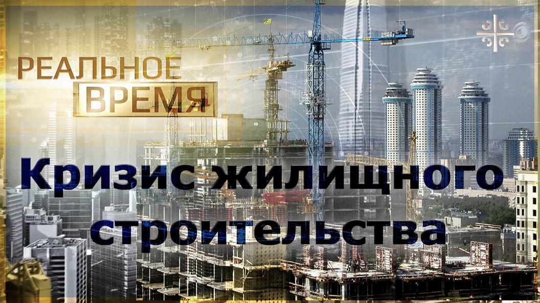 Кризис жилищного строительства в России. Есть ли выход? [Реальное время]