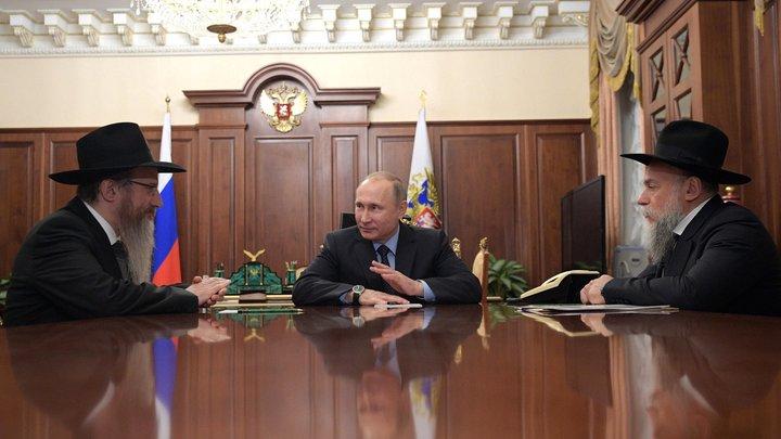 Путин и лидеры российских евреев обсудили сохранение исторической памяти о нацизме