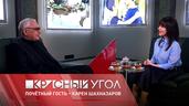 Красный угол с Еленой Шаройкиной. Гость — Карен Шахназаров