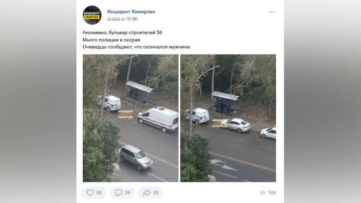 На остановке в Кемерове умер мужчина