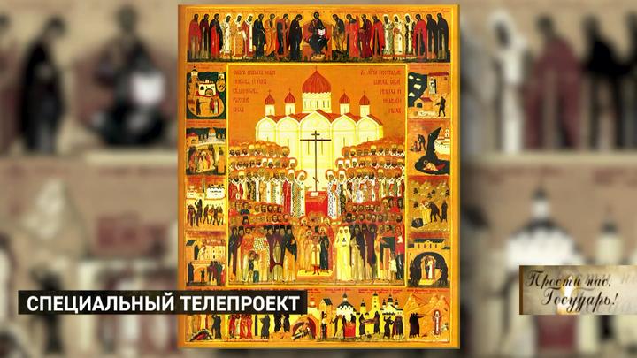 Храм Победы: Епископ Тихон рассказал о храме Новомучеников и исповедников российских