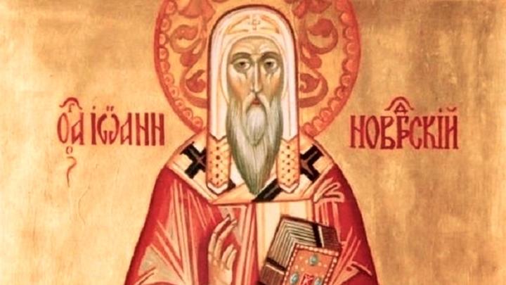 Архипастырь-чудотворец. Святитель Иоанн Новгородский. Церковный календарь на 20 сентября
