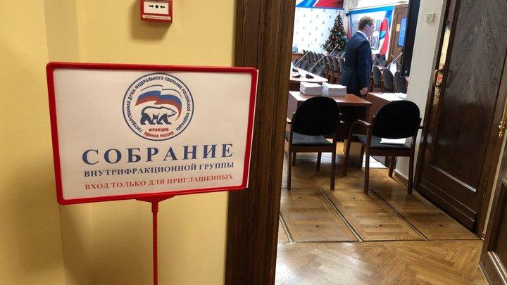 К чёртовой матери: Один из основателей Единой России требует отставок шефов партии