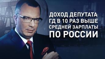 Доход депутата ГД в 10 раз выше средней зарплаты по России