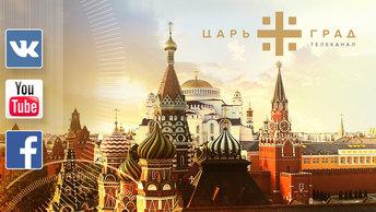 Телеканал Царьград запускает первое в России лайв стрим вещание в социальных сетях