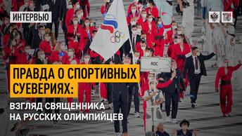 Правда о спортивных суевериях: Взгляд священника на русских олимпийцев