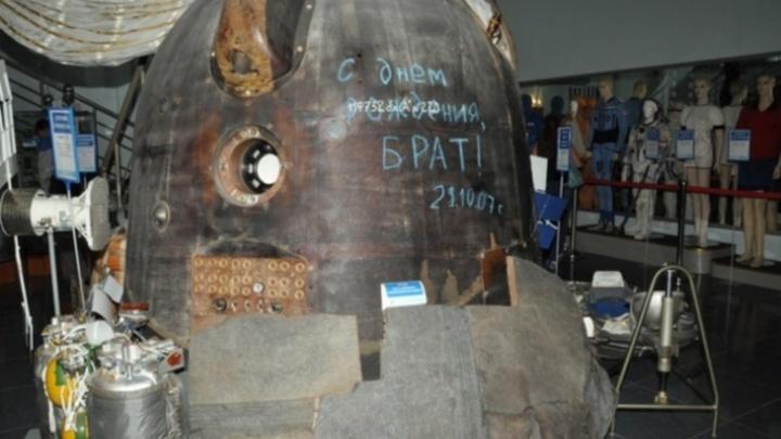 Здание музея космонавтики в Ростове продают за 170 миллионов рублей