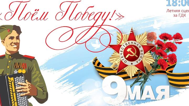 Во Владимире начинаются концерты в честь Дня Победы