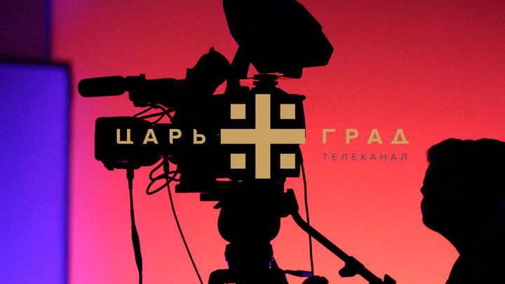 Новый телевизионный сезон на телеканале Царьград