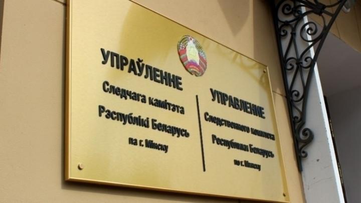 В Барановичах милиция выясняет обстоятельства гибели женщины, чей полураздетый труп нашли в сквере