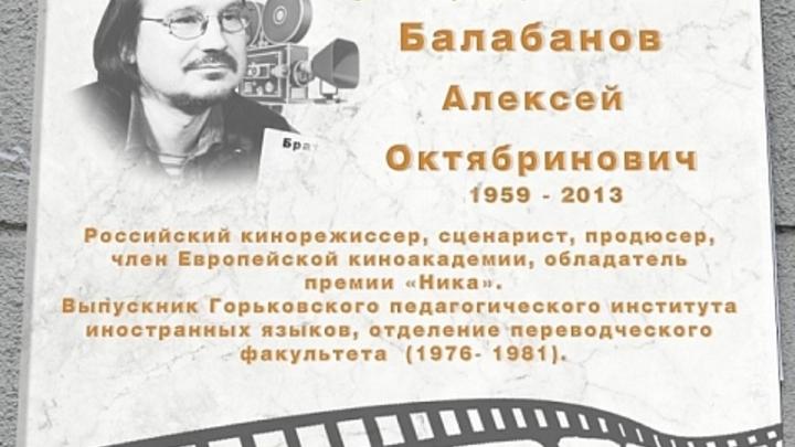 В Нижнем Новгороде хотят увековечить память режиссера Алексея Балабанова
