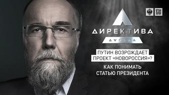 Путин возрождает проект «Новороссия»? Как понимать статью президента