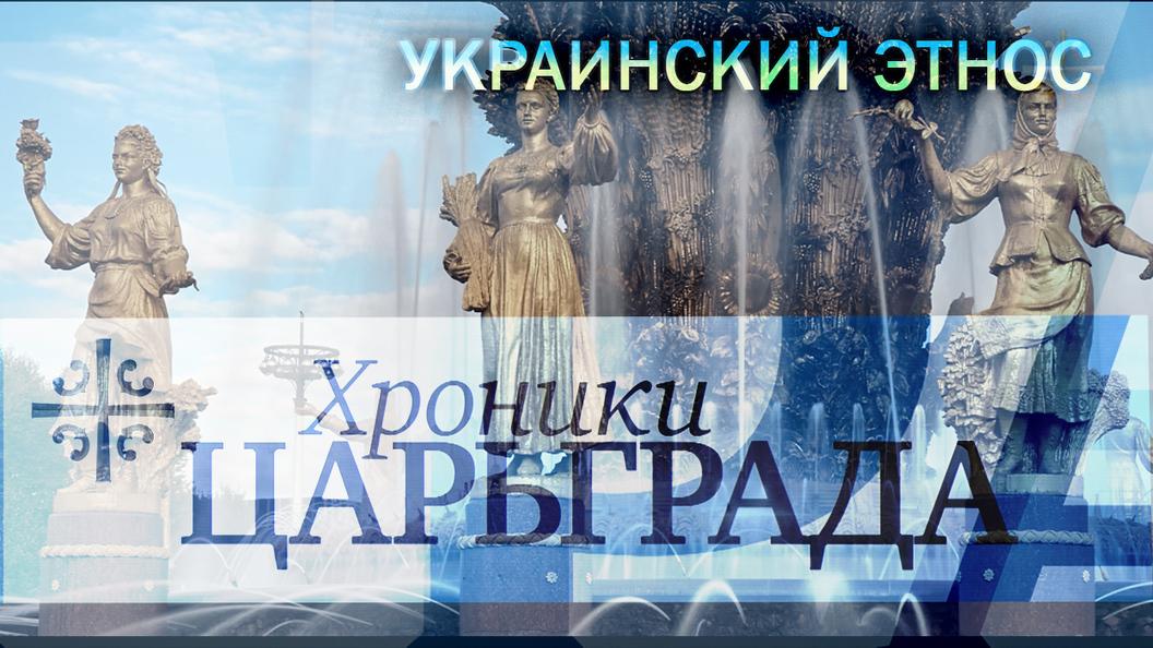 Вопрос украинского этноса [Хроники Царьграда]