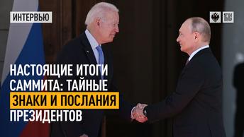 Настоящие итоги саммита: Тайные знаки и послания президентов