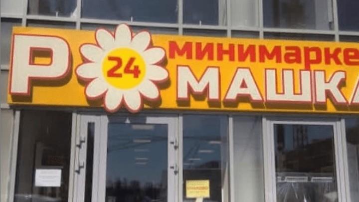 Краснодарский бизнес пытается выжить: владельца магазина оштрафовали за круглосуточную работу