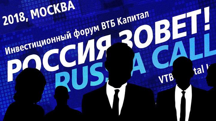 Топ-5 нелепых высказываний на форуме «Россия зовет!»