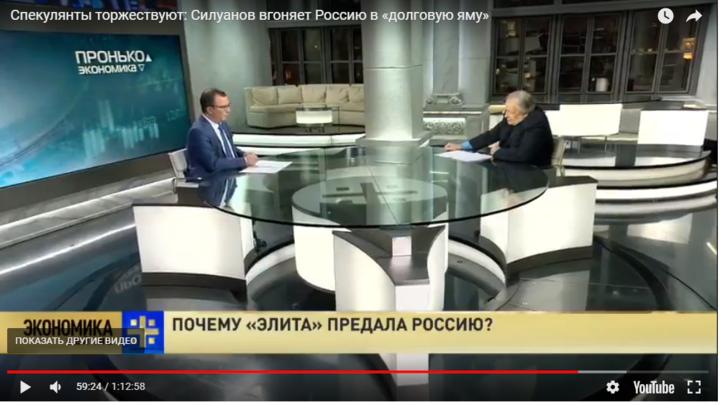 Эксперт дал психологический портрет российской элиты